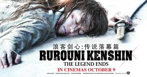 Rurouni Kenshin: The Legend Ends - Trailer
